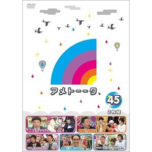 アメトーーク!DVD45≪特典付き≫【予約】|shop-yoshimoto