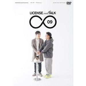 ライセンス/LICENSE vol.TALK ∞09|shop-yoshimoto
