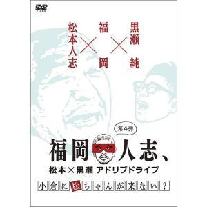 福岡人志、松本×黒瀬アドリブドライブ 第4弾 小倉に松ちゃんが来ない?|shop-yoshimoto