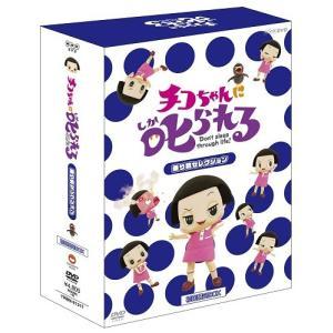 チコちゃんに叱られる!「乗り物セレクション」初回限定BOX≪特典付き≫【予約】|shop-yoshimoto