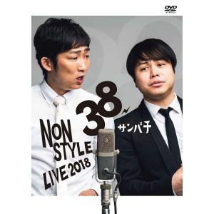 NON STYLE LIVE 38サンパチ≪特典付き≫