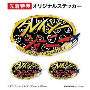 クレイジージャーニー Vol.8≪特典付き≫【予約】|shop-yoshimoto|02