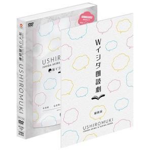 Wイシダ朗読劇 USHIROMUKI(仮)≪特典付き≫【予約】|shop-yoshimoto