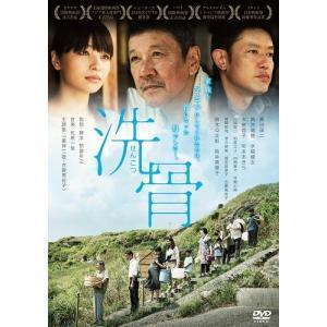 洗骨 [DVD]|shop-yoshimoto