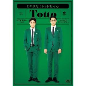 DVDだ!トットちゃん