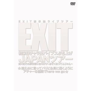 EXIT初来日チャラ卍バイブスぶち上げ JAPANツアー 光×光それ即ち音になりけり〜おそくなってんじゃん〜…<初回仕様>