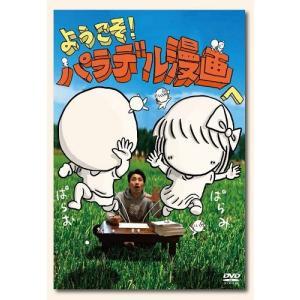 ようこそ!パラデル漫画へ|shop-yoshimoto