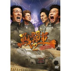 戦闘車シーズン2[DVD]|shop-yoshimoto