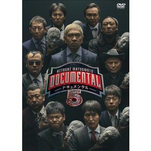 HITOSHI MATSUMOTO Presents ドキュメンタル シーズン5 [DVD]|shop-yoshimoto