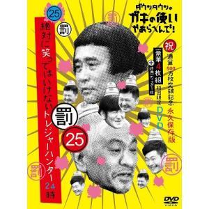 ダウンタウンのガキの使いやあらへんで!(祝)通算500万枚突破記念DVD初回限定永久保存版(25)(罰)絶対に笑ってはいけないトレジャーハンター24時|shop-yoshimoto