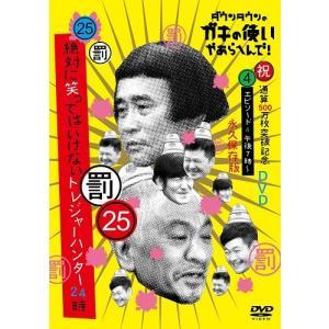 ダウンタウンのガキの使いやあらへんで!(祝)通算500万枚突破記念(25)(罰)絶対に笑ってはいけないトレジャーハンター24時 エピソード4 午後7時〜|shop-yoshimoto
