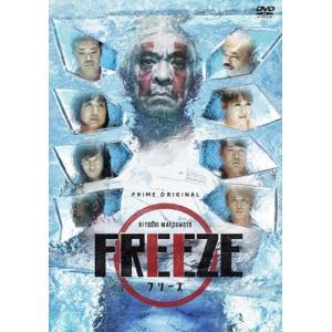 HITOSHI MATSUMOTO Presents FREEZE [DVD]【予約】|shop-yoshimoto