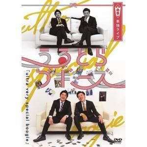 うるとらブギーズ単独ライブ「ultra very special boogie」≪特典付き≫【予約】|shop-yoshimoto