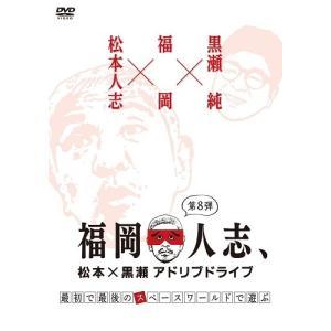 福岡人志、松本×黒瀬アドリブドライブ 第8弾『最初で最後のスペースワールドで遊ぶ』