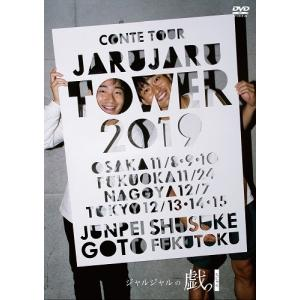JARU JARU TOWER 2019 ジャルジャルのちじゃら≪よしもと限定特典付き≫