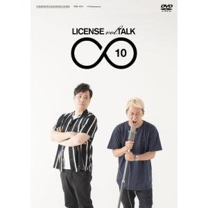 ライセンス/LICENSE vol.TALK ∞10≪よしもと限定特典付≫【予約】|shop-yoshimoto