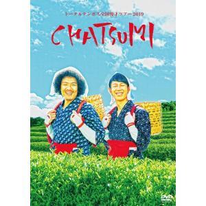 トータルテンボス全国漫才ツアー2019「CHATSUMI」≪特典付≫ shop-yoshimoto
