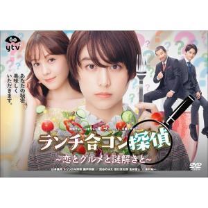 ランチ合コン探偵 〜恋とグルメと謎解きと〜 DVD-BOX≪特典付き≫ shop-yoshimoto