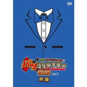 アキナ・和牛・アインシュタインのバツウケテイナーDVD 通常版BOX1〜衝動〜|shop-yoshimoto