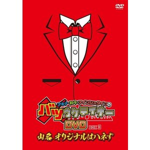 アキナ・和牛・アインシュタインのバツウケテイナーDVD 通常版BOX3〜山名 オリジナルはハネず〜|shop-yoshimoto