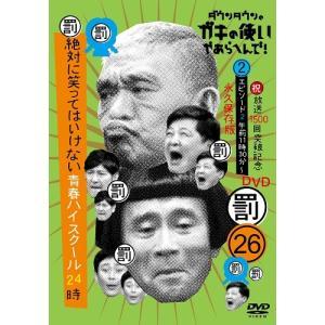 ダウンタウンのガキの使いやあらへんで!(祝)放送1500回突破記念DVD永久保存版(26)(罰)絶対に笑ってはいけない青春ハイスクール24時 エピソード2(仮)【予約】|shop-yoshimoto