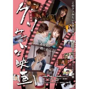 クソみたいな映画|shop-yoshimoto
