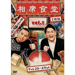 相席食堂 Vol.1 〜ディレクターズカット〜通常版|shop-yoshimoto