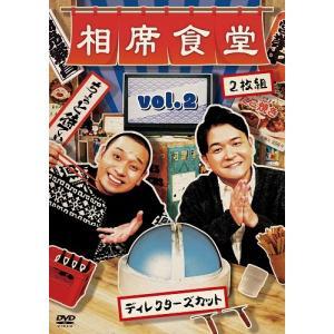 相席食堂 Vol.2 〜ディレクターズカット〜通常版|shop-yoshimoto