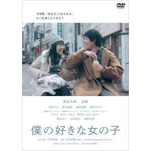 僕の好きな女の子|shop-yoshimoto
