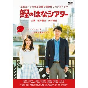 鯉のはなシアター 〜広島カープの珠玉秘話を映像化したシネドラマ〜|shop-yoshimoto