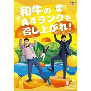 和牛のA4ランクを召し上がれ!Vol.4≪特典付≫|shop-yoshimoto