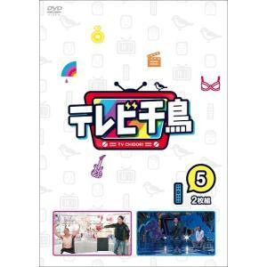 テレビ千鳥 vol.5【予約】|shop-yoshimoto