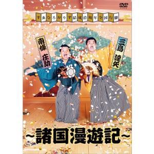 すゑひろがりず結成拾周年全国行脚〜諸国漫遊記〜(通常版)≪特典付≫ shop-yoshimoto