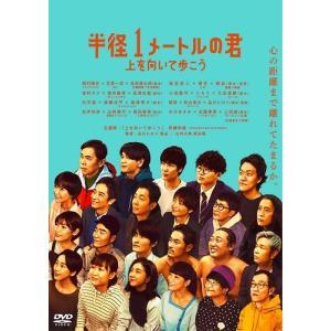 半径1メートルの君〜上を向いて歩こう〜 スタンダード・エディション [DVD]|shop-yoshimoto