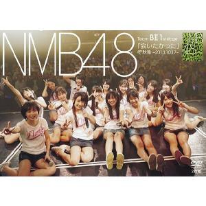 NMB48/Team B2 1st Stage「会いたかった」千秋楽-2013.10.17-|shop-yoshimoto