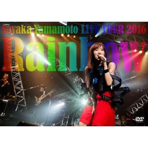 山本彩 LIVE TOUR 2016 〜Rainbow〜 [DVD]≪特典付き≫|shop-yoshimoto