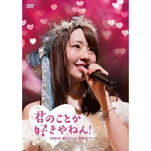 NMB48 GRADUATION CONCERT 〜KEI JONISHI/SHU YABUSHITA/REINA FUJIE〜 [DVD]|shop-yoshimoto|02