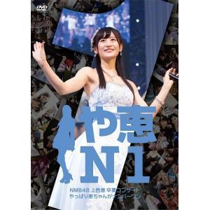 NMB48 GRADUATION CONCERT 〜KEI JONISHI/SHU YABUSHITA/REINA FUJIE〜 [DVD]|shop-yoshimoto|03