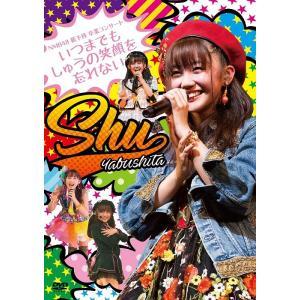 NMB48 GRADUATION CONCERT 〜KEI JONISHI/SHU YABUSHITA/REINA FUJIE〜 [DVD]|shop-yoshimoto|04