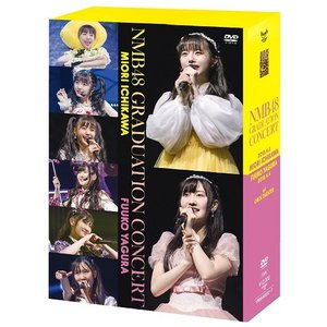NMB48 GRADUATION CONCERT〜MIORI ICHIKAWA/FUUKO YAGURA〜 [DVD]≪特典付き≫|shop-yoshimoto