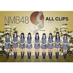 NMB48 ALL CLIPS -黒髮から欲望まで- [DVD]|shop-yoshimoto