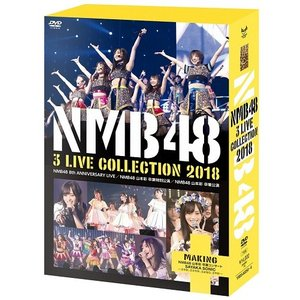 NMB48 3 LIVE COLLECTION 2018 [DVD]≪特典付き≫|shop-yoshimoto