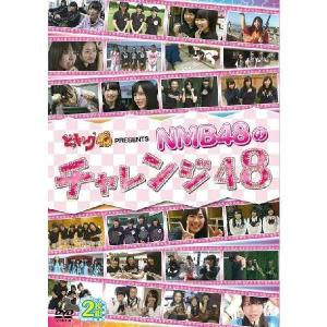 NMB48「どっキング48 PRESENTS NMB48のチャレンジ48」|shop-yoshimoto