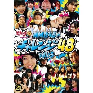 どっキング48 presents NMB48のチャレンジ48 vol.3|shop-yoshimoto