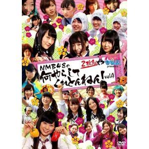 NMBとまなぶくん presents NMB48の何やらしてくれとんねん!Vol.4|shop-yoshimoto