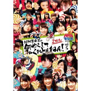 NMBとまなぶくん presents NMB48の何やらしてくれとんねん!Vol.5|shop-yoshimoto