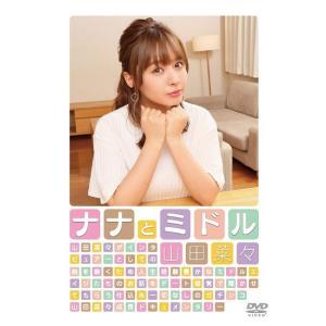 山田菜々「ナナとミドル」[DVD]≪特典付き≫|shop-yoshimoto