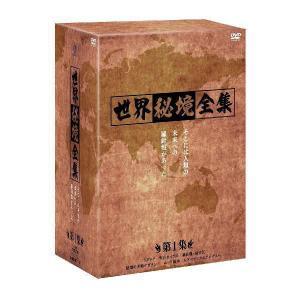 世界秘境全集<DVD BOX 第1集[6巻組]>|shop-yoshimoto