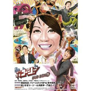 やりすぎコージーDVD BOX15|shop-yoshimoto