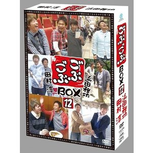 浜田雅功×田村淳「ごぶごぶ」BOX12|shop-yoshimoto
